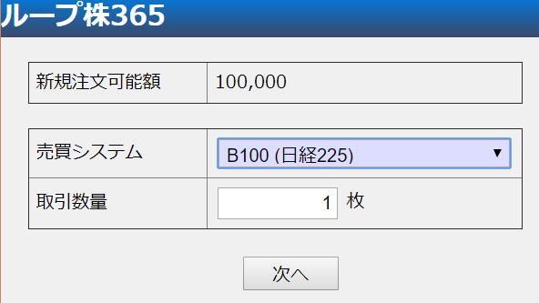 ループ株365注文1