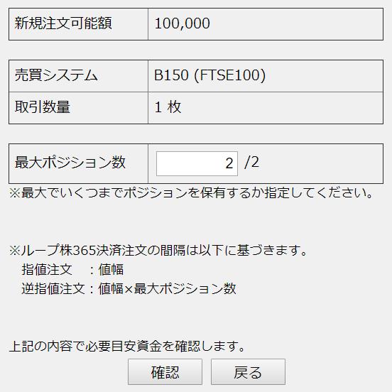 ループ株365注文3
