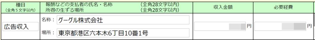 確定申告ブログ経費
