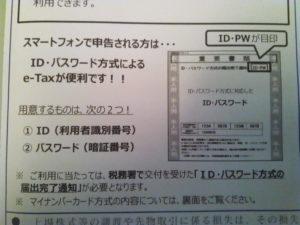 税務署ハガキe-Taxスマホ