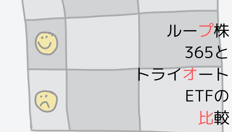 ループ株365トライオートETF比較