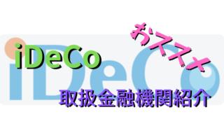 iDeCoおススメ金融機関