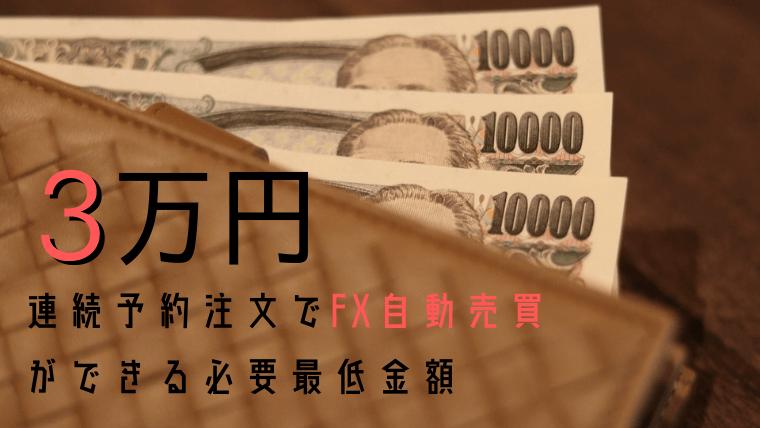 FX自動売買を少額で3万円