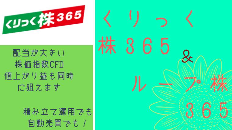 くりっく株365・ループ株365