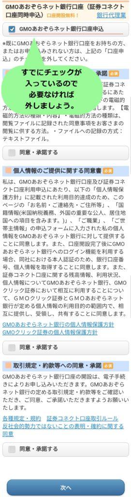 GMO口座開設スマホ 規約等2