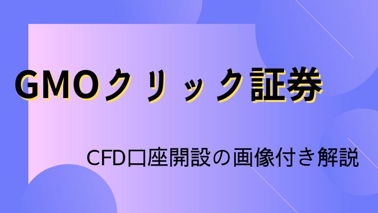 GMOクリック証券CFDの口座開設