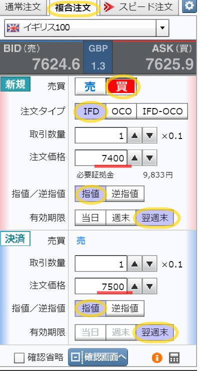 GMOクリックCFD注文画面