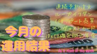 今月の運用収支