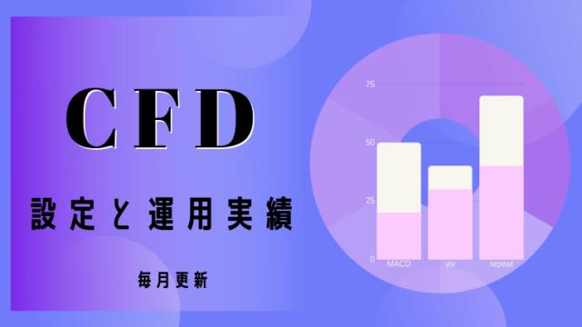 CFD設定と運用実績