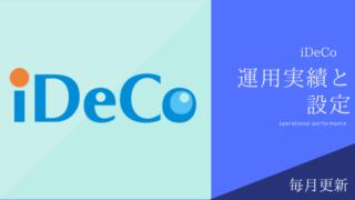 iDeCo確定拠出年金運用実績公開