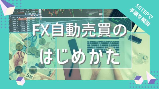 FX自動売買の始め方