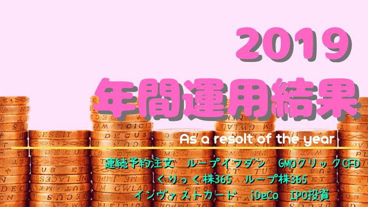 リピート売買年間収益2019
