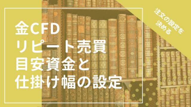 金CFD目安資金と仕掛け幅の設定