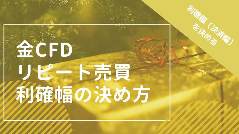 金CFDリピート売買利確幅決済幅の設定