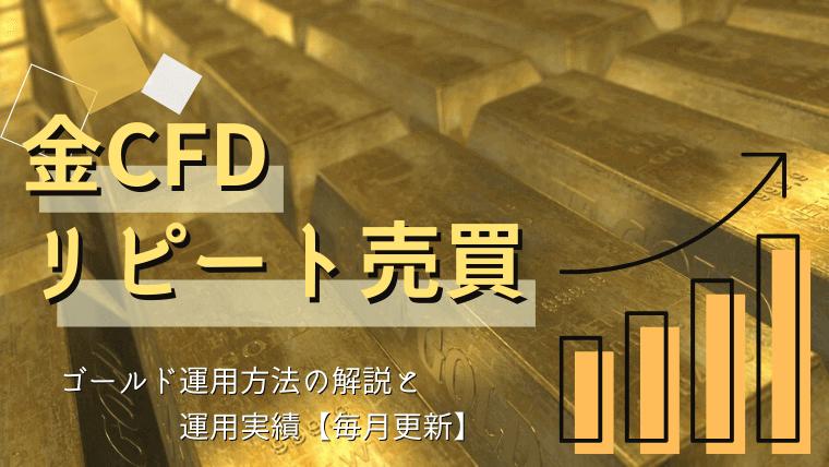 金ゴールドCFDリピート売買の仕方と運用実績