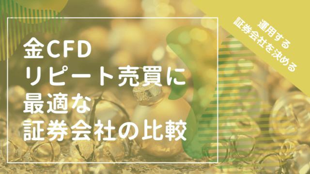 金ゴールドCFD証券会社の比較