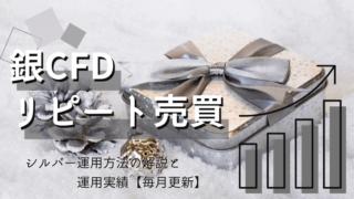 銀CFDリピート売買