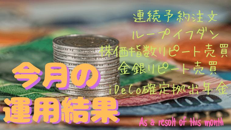 リピート売買今月の収益