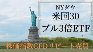NYダウのCHD「米国30ブル3倍ETF」をリピート売買